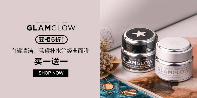变相5折! GlamGlow:白罐清洁、蓝罐补水等经典面膜买一送一