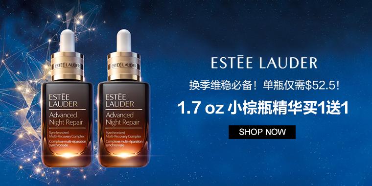 Estee Lauder:1.7 oz 小棕瓶精华买1送1