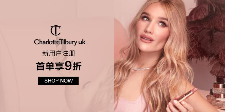 Charlotte Tilbury UK:  新用户注册首单享9折