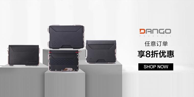 Dango Products:任意订单享8折优惠