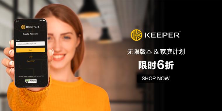 Keeper Security:无限版本 & 家庭计划限时6折