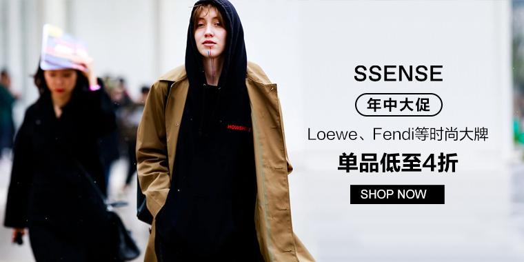 Ssense:年中大促,BBR、Loewe、Fendi、McQueen等低至4折