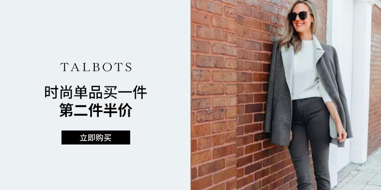 Talbots:时尚单品买一件第二件半价