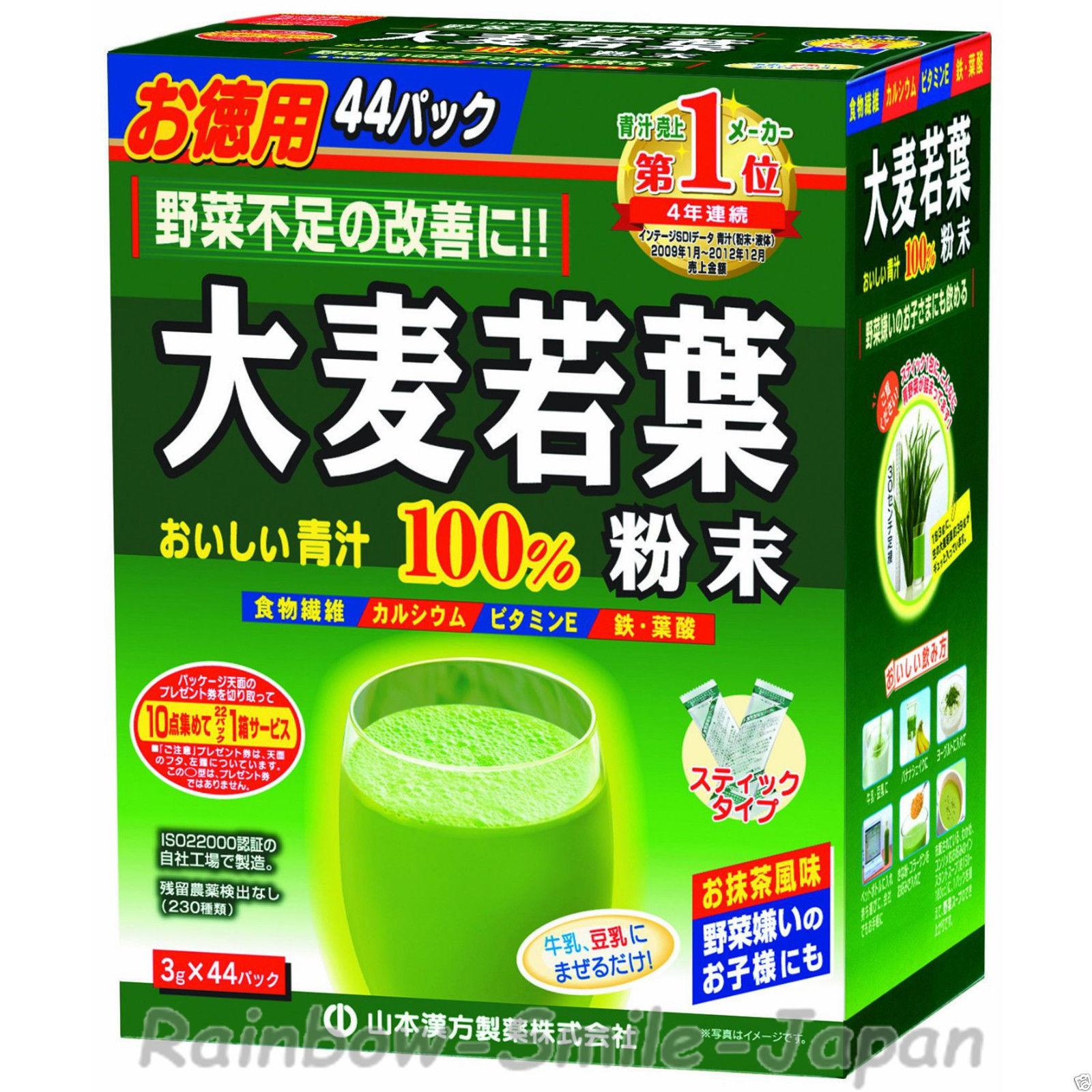 大麦若叶青汁44袋装