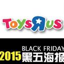 "Toys""R""Us 2015黑五广告"