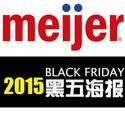 【2015 商家黑五海报详解】Meijer