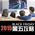 2015年黑五最值得期待的:高清电视篇
