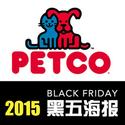 Petco 2015黑五广告