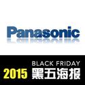 Panasonic 2015黑五广告
