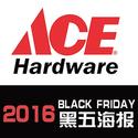 Ace Hardware 2016年黑五海报抢先看!