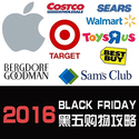 2016 Black Friday Ads Roundup (Updated)