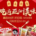 Yamibuy: 精选亚洲美食可享 12% OFF