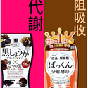 Svelty Black Ginger Japanese Diet Supplement Pill - 70 Tablets