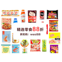 Yamibuy: Select Snacks 12% OFF