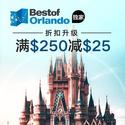 Best of Orlando: Black Friday Exclusive: Best of Orlando Hot Theme Park Attraction Saving Upgrade