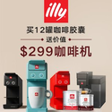 Illy: Purchase 12 Cans of iperEspresso Capsules