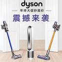 Dyson: Dyson Select Vacuums, Air Purifier & Lights End of the Year Sale