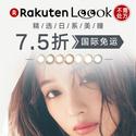 Rakuten Global: Rakuten Global LOOOK Japanese Color Lens