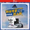 京东:Adidas 阿迪达斯官方旗舰店秋上新